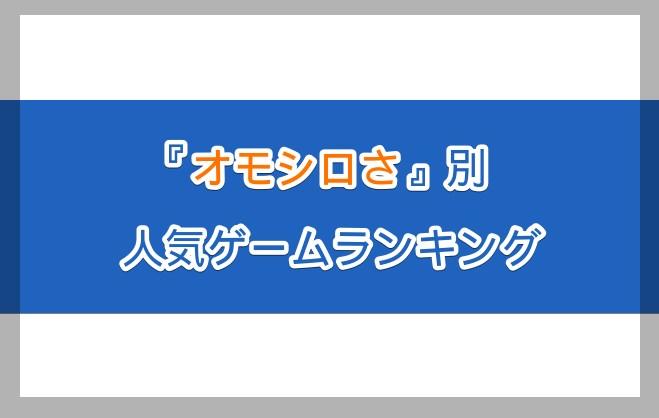 【オモシロさ別】王道!人気アプリゲームランキング