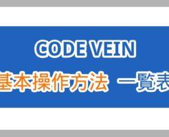 【Code Vein】コードヴェインの操作方法まとめ【PS4/Xbox対応】