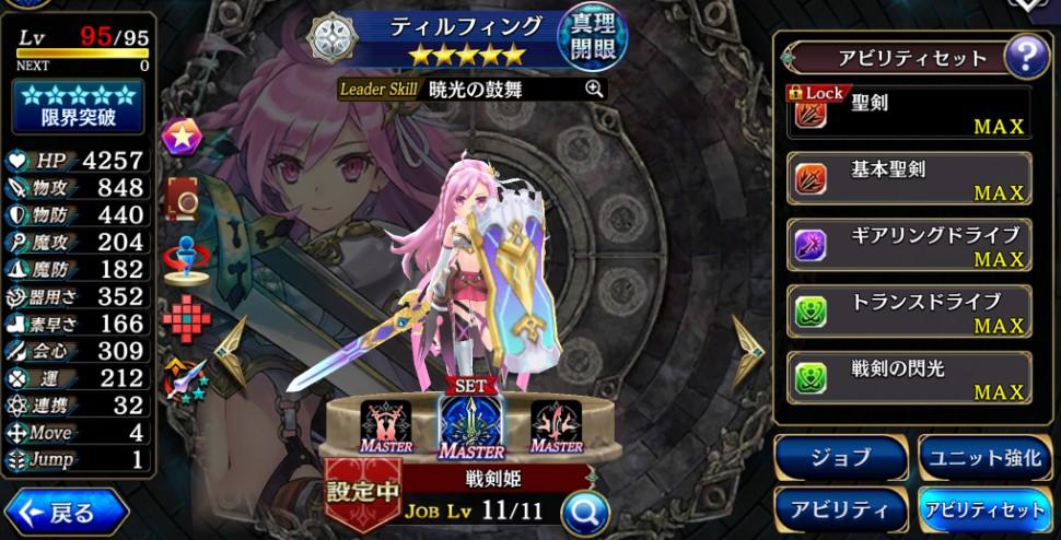 タガタメにおけるティルフィング(配布)の武具念装なしフル開眼ステータス(戦剣姫)