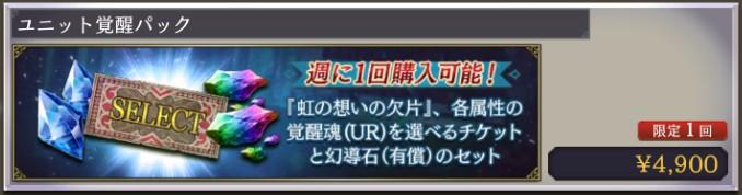 FFBE幻影戦争の課金パック(覚醒魂(UR))