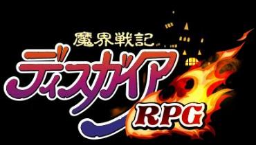 ディスガイアRPGのロゴ画像