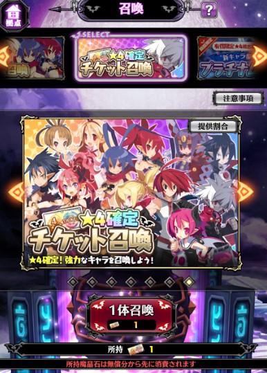 ディスガイアRPGの★4召喚チケット消費画面