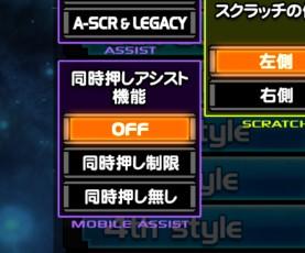 弐寺モバイルの同時押しアシスト機能