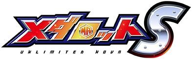 メダロットSのロゴ画像