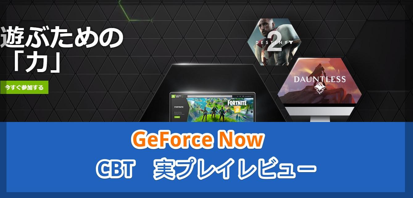 Nvidia GeForceNow CBT2 実際のプレイレビュー