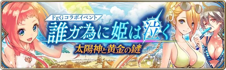 タガタメ『誰ガ為に姫は泣く―太陽神と黄金の鍵―』イベントバナー
