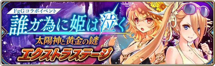 タガタメ『誰ガ為に姫は泣く―太陽神と黄金の鍵―』EXバナー