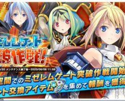 装甲娘における『ミゼレムゲート突破作戦!』イベントのロゴ画像