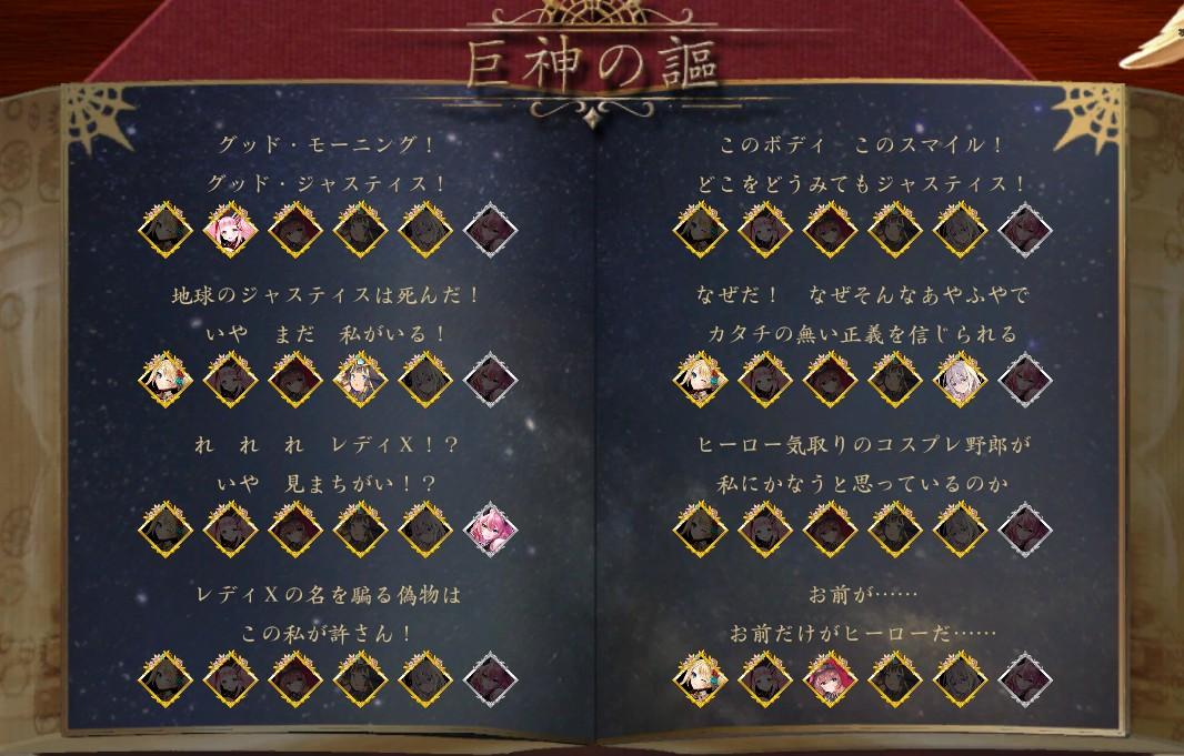 『巨神と誓女』における「巨神の謳」画面