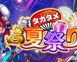 『タガタメ夏祭り』イベントロゴバナー