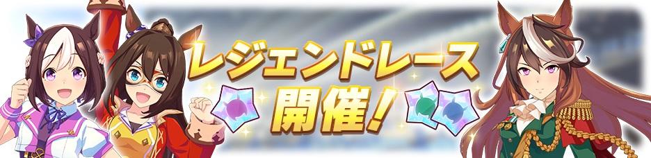 アプリゲーム版ウマ娘におけるレジェンドレース開催時のバナー画像