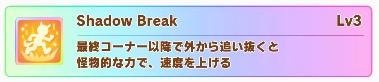 ウマ娘における通常ナリタブライアンの固有スキル『Shadow Break』性能