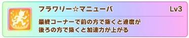 ウマ娘における[サンライト・ブーケ]マヤノトップガンのスキル『フラワリー☆マニューバ』★5時性能