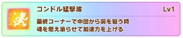 ウマ娘における[ククルカン・モンク]エルコンドルパサーの固有スキル性能