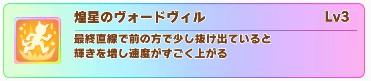 ウマ娘における[シューティンスタァ・ルヴュ]フジキセキの固有スキル性能