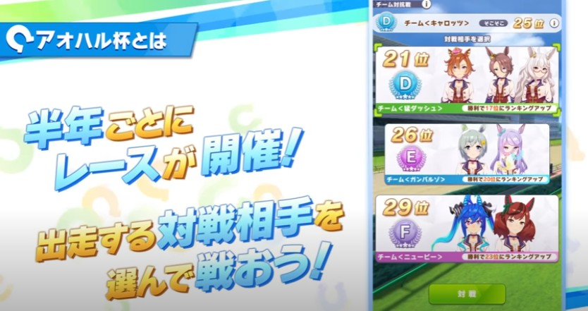 ウマ娘におけるアオハル杯の相手チーム選択画面