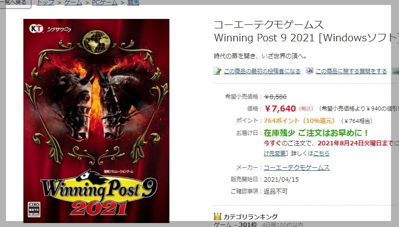 ヨドバシドットコムのwinningpost92021販売ページ