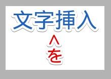 文字挿入を表すキャレットの意味