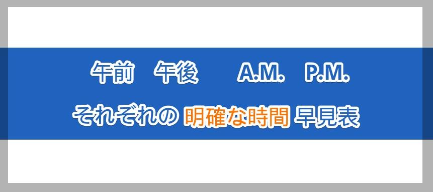 AM・PMとは明確に違う!午前や午後っていつからいつまで?