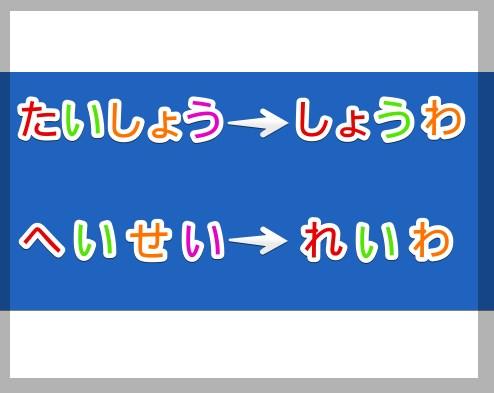 元号の音数が奇数偶数交互に使われている説明