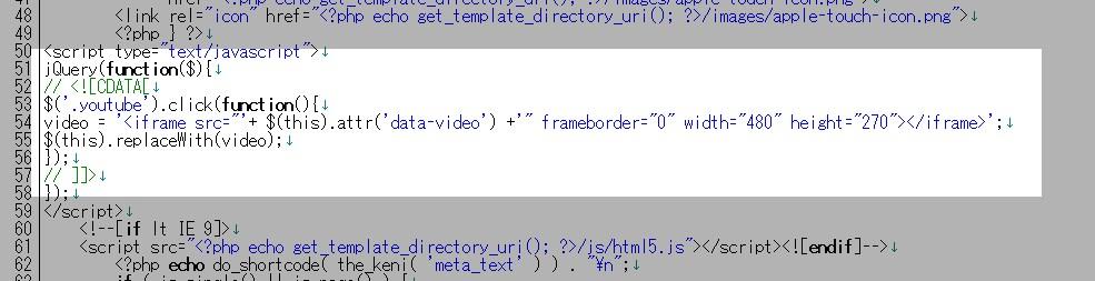 header.phpに書きこんだコード