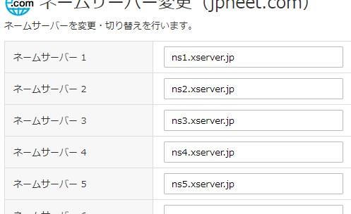 バリュードメインのネームサーバー設定画面