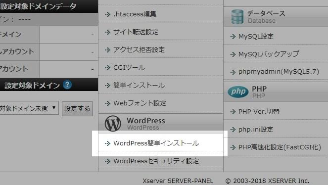 エックスサーバーのサーバーパネルにあるワードプレス簡単インストール