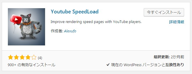 YoutubeSpeedLoadedのプラグイン紹介画像