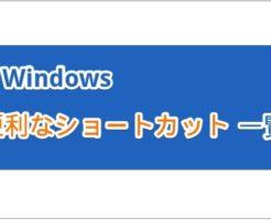 ブログの更新に便利なWindowsショートカットキー一覧