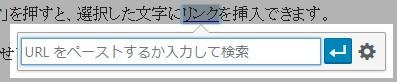 ワードプレスのリンク挿入画面