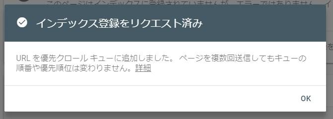 Googleサーチコンソールでインデックス申請を行った旨のメッセージ