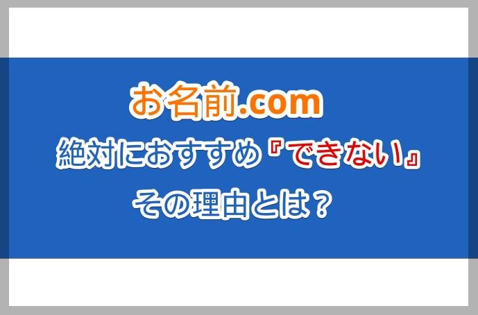 【要注意!】お名前.comを『絶対にオススメできない』2つの理由と対処法