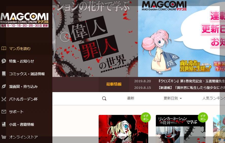 MAGCOMIのトップページ