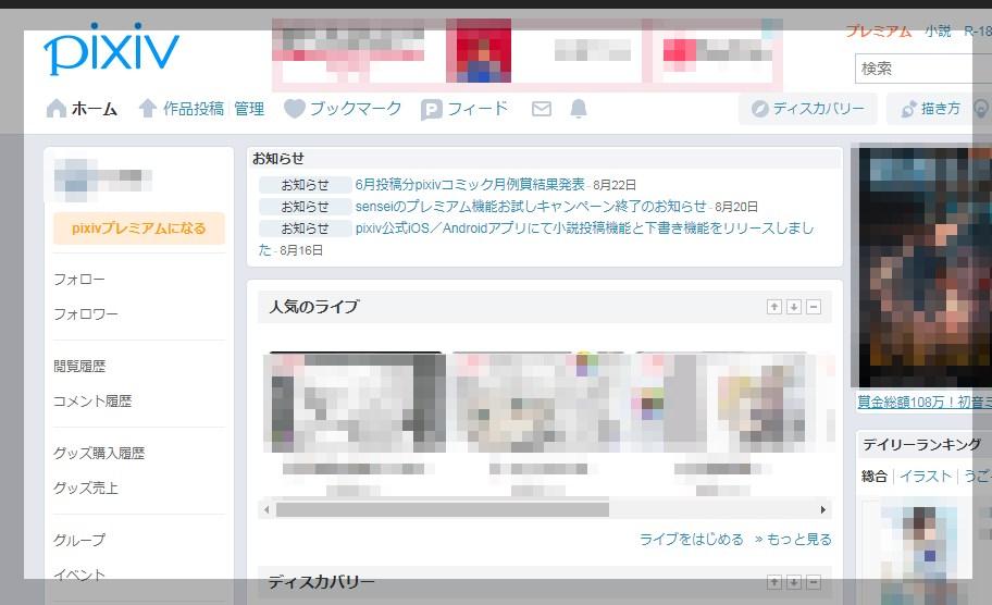 pixivのトップページ