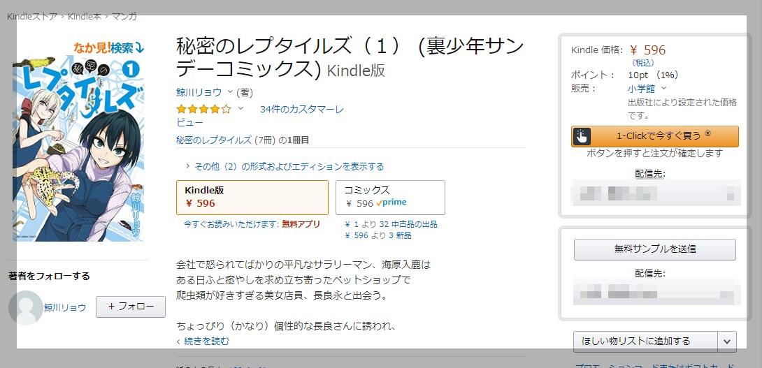 Amazonで販売されている秘密のレプタイルズ(1)