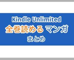 【時間泥棒】ジャンル別!KindleUnlimitedで全巻読めるマンガ78作品まとめ【Amazon】