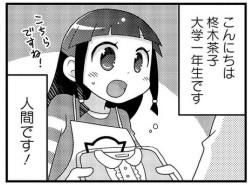 長方形吹き出しの例 鬼桐さんの洗濯(1)より引用