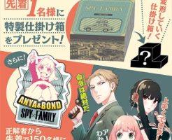 『SPY×FAMILY謎解き』キャンペーン宣伝バナー